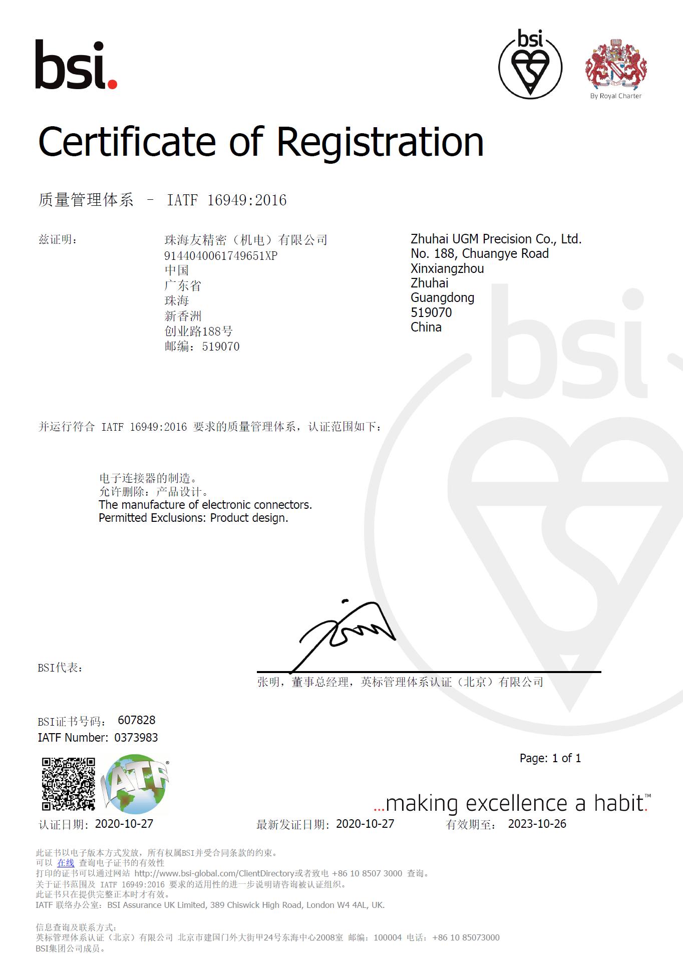 IATF16949证书